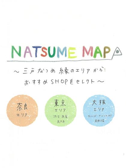 NATSUMEMAP