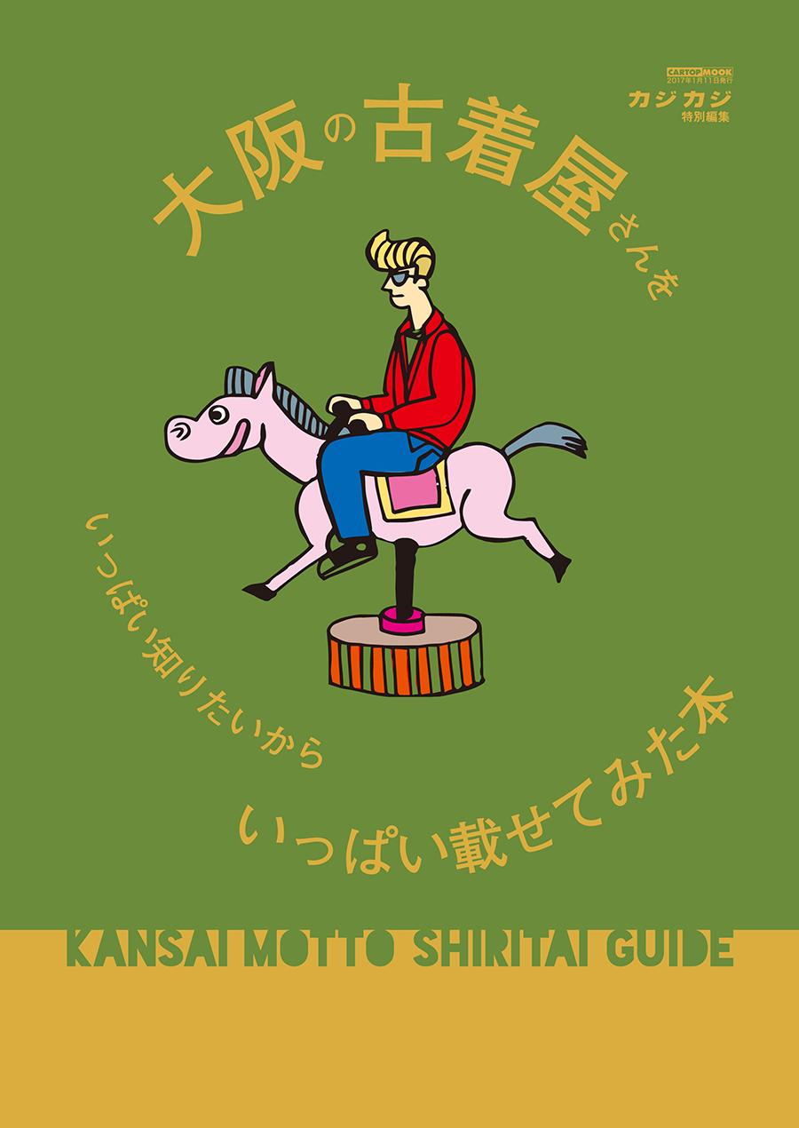 大阪の古着屋さん